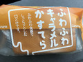 スイートファクトリー ふわふわキャラメルカステラ 袋1個