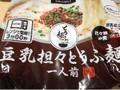 相模屋食料 とうふ麺 豆乳担々とうふ麺 355g
