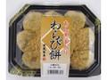 武蔵製菓 あん黒蜜入り わらび餅 パック10個