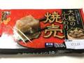フジフーヅ 大粒のふんわり焼売 袋8個
