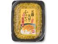 金紋 五穀と大豆の生ふりかけ カレー風味 トレー45g