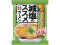 藤原製麺 減塩のススメ。ラーメン しょうゆ味 袋98.5g