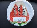 北海道乳業 れん乳プリンいちご 90g