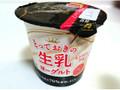 HOKUNYU とっておきの生乳ヨーグルト ピンクグレープフルーツ カップ90g