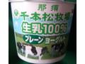 ホウライ 那須 千本松牧場 生乳100% プレーンヨーグルト カップ100g