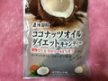 浅田飴 ココナッツオイルダイエットキャンディー 50g