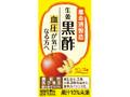 養命酒 生姜黒酢 パック125ml