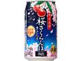 サントリー チューハイ -196℃ 桜さくらんぼ