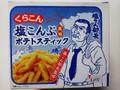 長登屋 くらこん塩こんぶ風味ポテトスティック 箱40g×3