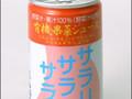 アートフーズ 有機果菜ジュース サラリサラサラ