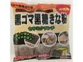 沖縄パイオニアフーズ 黒ゴマ黒糖きな粉 20g