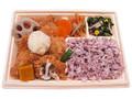 セブン-イレブン 野菜も摂れる!おろしチキンカツ弁当