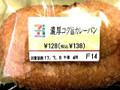 セブン-イレブン 濃厚コク旨カレーパン
