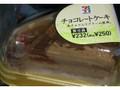 セブン-イレブン チョコレートケーキ