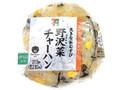 セブン-イレブン 大きなおむすび野沢菜チャーハン