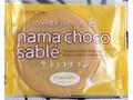 銀の汐 生チョコサブレ チョコレート 袋1枚