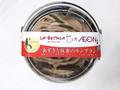ロピア PREMIUM SERECT あずきと抹茶のモンブラン 1個