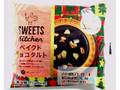ロピア スイーツキッチン ベイクドチョコタルト クリスマスパッケージ 袋1個