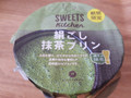 ロピア スイーツキッチン 絹ごし抹茶プリン カップ1個