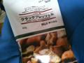 無印 クラックプレッツェル パクチー味 袋60g