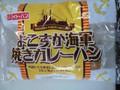 イトーパン よこすか海軍焼きカレーパン