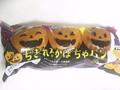 イトーパン ちぎれるかぼちゃパン 袋1個
