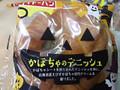 イトーパン かぼちゃのデニッシュ 袋1個