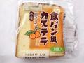 日糧 食パン風カステラ 杏子ジャム 袋1個