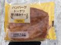 セイコーマート ハンバーグドーナツ 照り焼きチーズ