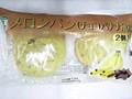 ローソンストア100 VL メロンパン チョコバナナ風味 2個入