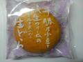 シャトレーゼ 北海道産十勝小豆と純生クリームのミルクあふれる生どら 袋1個