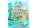 シャトレーゼ THE ICE CREAM SHOPコーン ダブルショコラミント 1包装