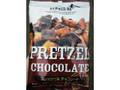 スイートボックス プレッツェル チョコレート