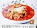 サイゼリヤ エビと野菜のトマトクリームリゾット