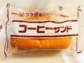 福田パン フクダのコッペパン コーヒーサンド 袋1個