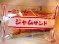 福田パン フクダのコッペパン ジャムサンド 袋1個