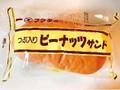 福田パン フクダのコッペパン つぶ入りピーナッツサンド 袋1個