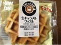 ニューデイズ EKI na CAFE 生キャラメルワッフル 袋1個