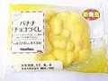 ニューデイズ Panest バナナチョコづくし