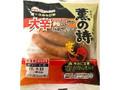 南日本ハム 薫の詩ウインナー 袋90g