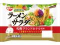 日清食品チルド 札幌グランドホテル監修 ラーメンサラダ 袋320g