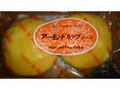 カワムラ食品 アーモンドカップケーキ 袋2個