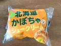 セイコーマート YOUR SWEETS 北海道かぼちゃのシュークリーム