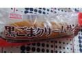 アサヒブレッド 黒ごまクリームサンド 袋1本