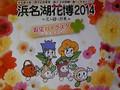 若尾製菓 浜名湖花博2014 花と緑の祭典 限定パイラスク 箱14枚