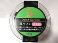 モチクリームジャパン DOLCE GARDEN 和パフェさくら 1個