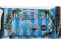 モチクリームジャパン もちチョコミント 袋2個
