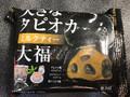 モチクリームジャパン 大きなタピオカミルクティー大福 袋1個