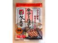 ジオラ べこ政宗 牛テールスープ 濃縮タイプ 45g(15g×3袋)