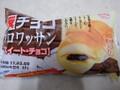 酵母工業 板チョコクロワッサン 板チョコ クロワッサン【スイート・チョコ】 1袋